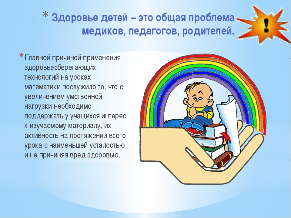 Здоровье детей – это общая проблема медиков, педагогов, родителей. Главной пр...