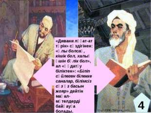 «Дивани лұғат-ат түрік» сөздігінен: «Ұлы болсаң, кішік бол, халық үшін бәлік