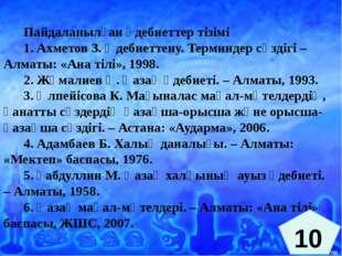 Пайдаланылған әдебиеттер тізімі 1. Ахметов З. Әдебиеттену. Терминдер сөздігі