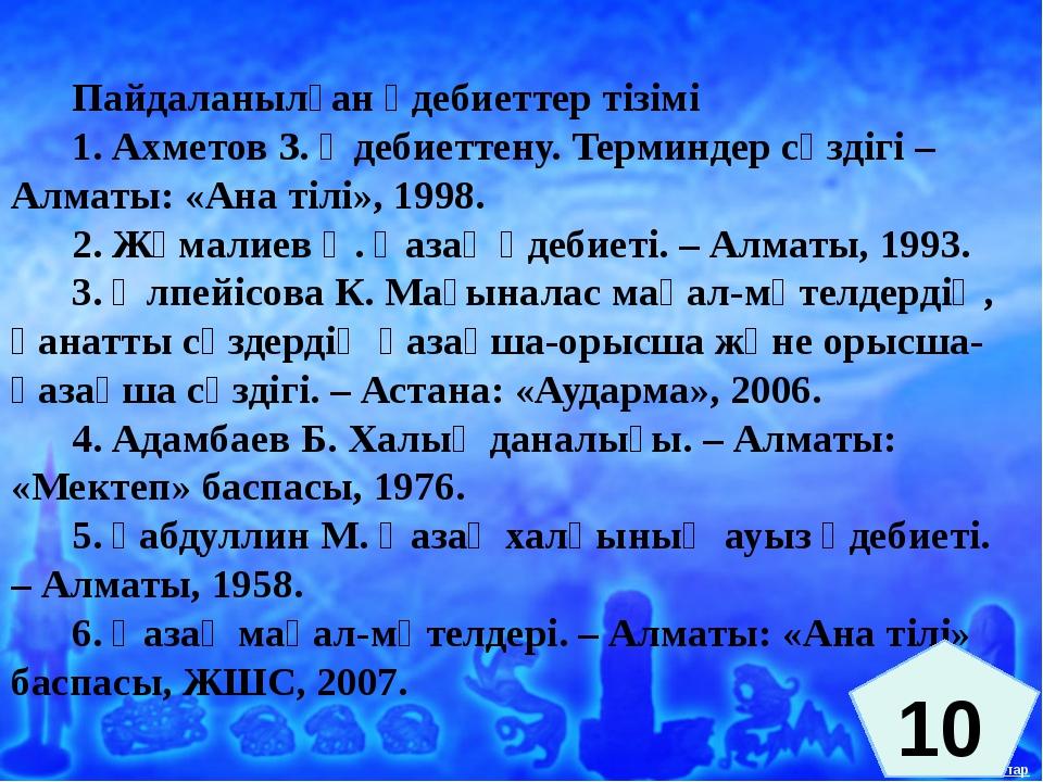 Пайдаланылған әдебиеттер тізімі 1. Ахметов З. Әдебиеттену. Терминдер сөздігі...