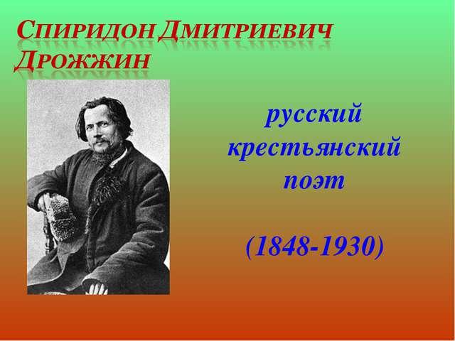 русский крестьянский поэт (1848-1930)