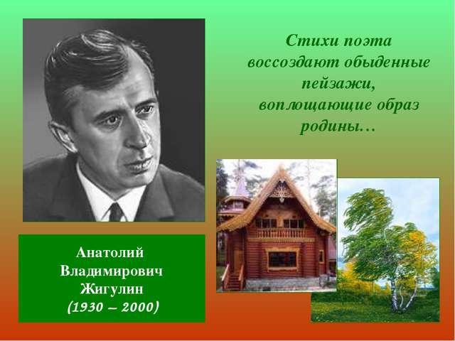 Анатолий Владимирович Жигулин (1930 – 2000) Стихи поэта воссоздают обыденные...