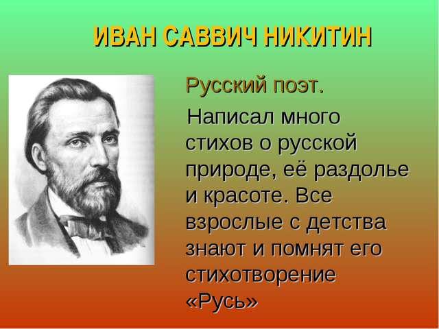 Русский поэт. Написал много стихов о русской природе, её раздолье и красоте....