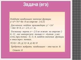 Задача (егэ) Найдите наибольшее значение функции у=х³+7х²+8х- 8 на отрезке [-
