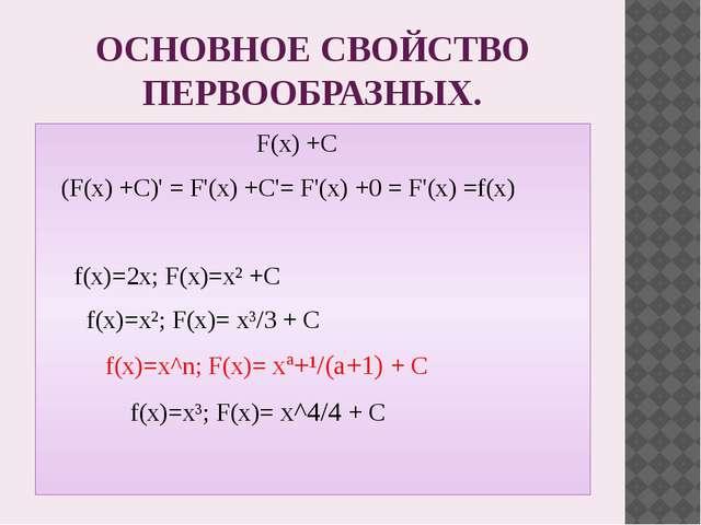 ОСНОВНОЕ СВОЙСТВО ПЕРВООБРАЗНЫХ. F(x) +C (F(x) +C)' = F'(x) +C'= F'(x) +0 = F...