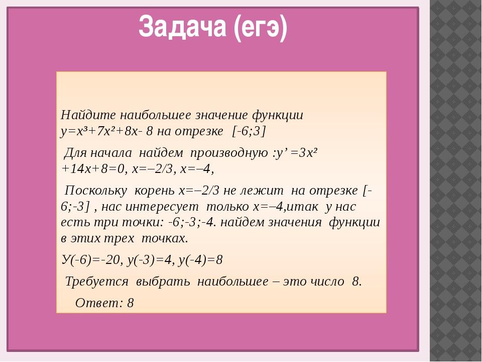 Задача (егэ) Найдите наибольшее значение функции у=х³+7х²+8х- 8 на отрезке [-...