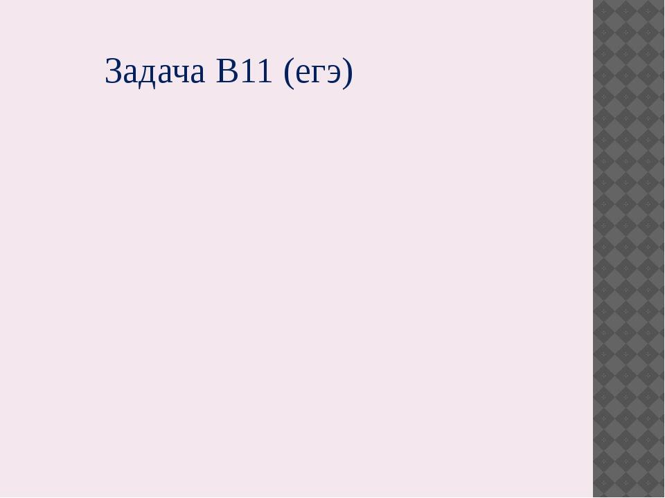 Задача В11 (егэ)
