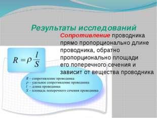 Результаты исследований Сопротивление проводника прямо пропорционально длине