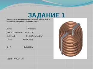 ЗАДАНИЕ 1 Каково сопротивление медного провода длиной 10 м и площадью попереч