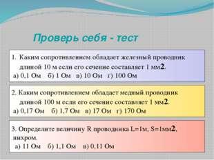 Проверь себя - тест Каким сопротивлением обладает железный проводник длиной 1