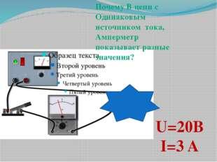 U=20B I=3 A Почему В цепи с Одинаковым источником тока, Амперметр показывает