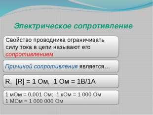 1 мОм = 0,001 Ом; 1 кОм = 1 000 Ом 1 МОм = 1 000 000 Ом R, [R] = 1 Ом, 1 Ом =