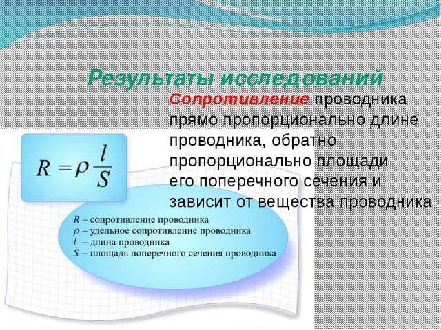 Результаты исследований Сопротивление проводника прямо пропорционально длине...