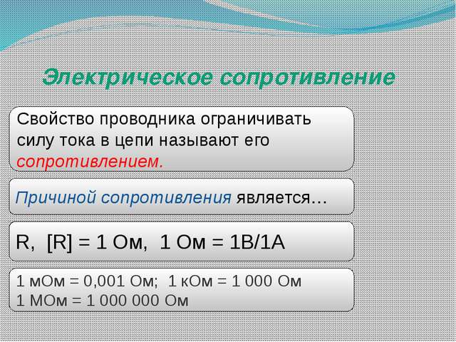 1 мОм = 0,001 Ом; 1 кОм = 1 000 Ом 1 МОм = 1 000 000 Ом R, [R] = 1 Ом, 1 Ом =...