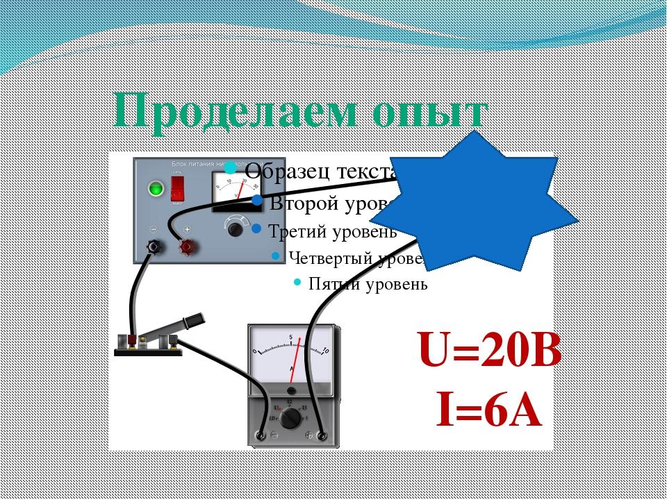 Проделаем опыт U=20B I=6A