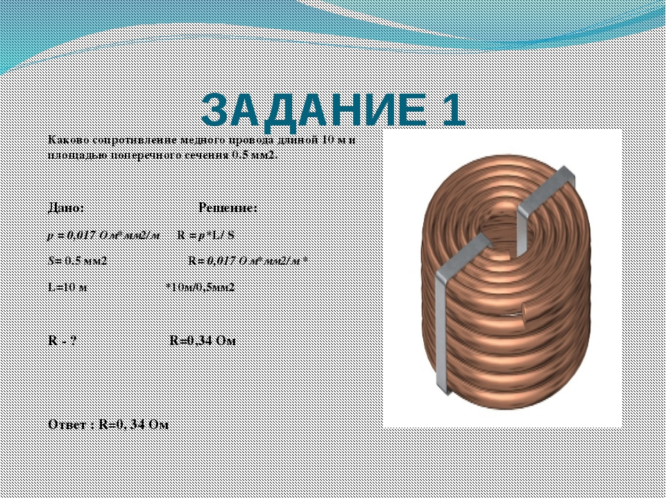 ЗАДАНИЕ 1 Каково сопротивление медного провода длиной 10 м и площадью попереч...