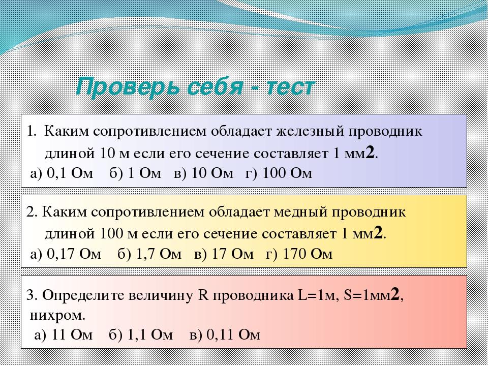 Проверь себя - тест Каким сопротивлением обладает железный проводник длиной 1...