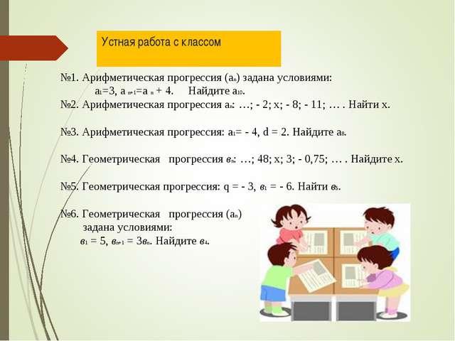 №1. Арифметическая прогрессия (аn) задана условиями: а1=3, а n+1=a n + 4. Най...