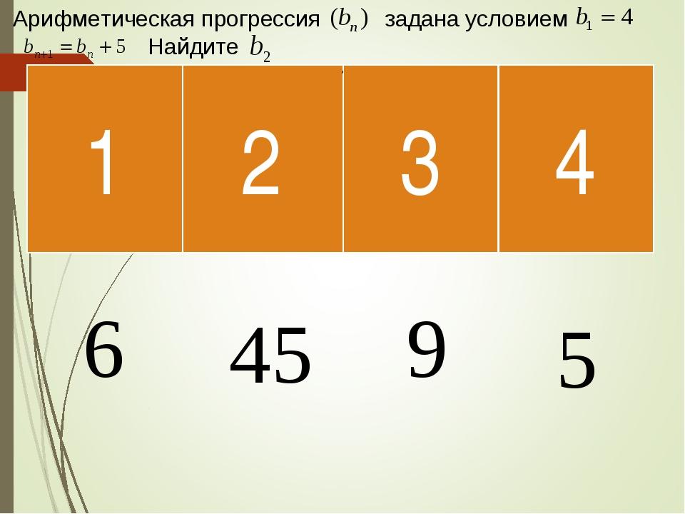 1 2 3 Арифметическая прогрессия задана условием Найдите , 4