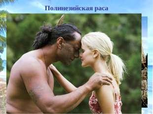 Полинезийская раса