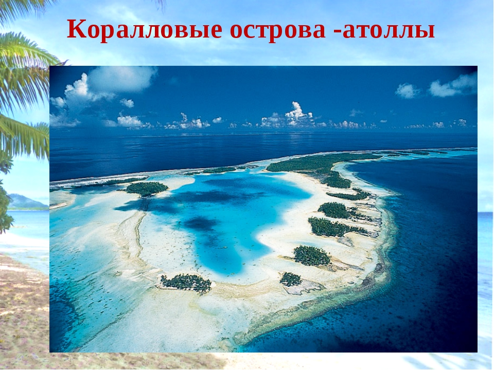 Коралловые острова -атоллы