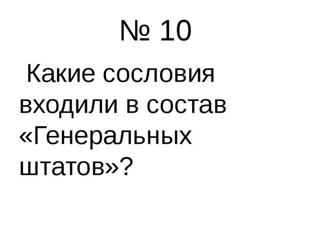 № 10 Какие сословия входили в состав «Генеральных штатов»?