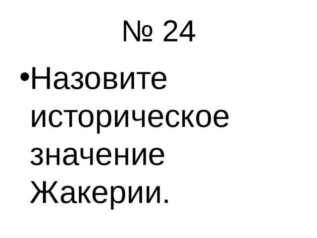 № 24 Назовите историческое значение Жакерии.