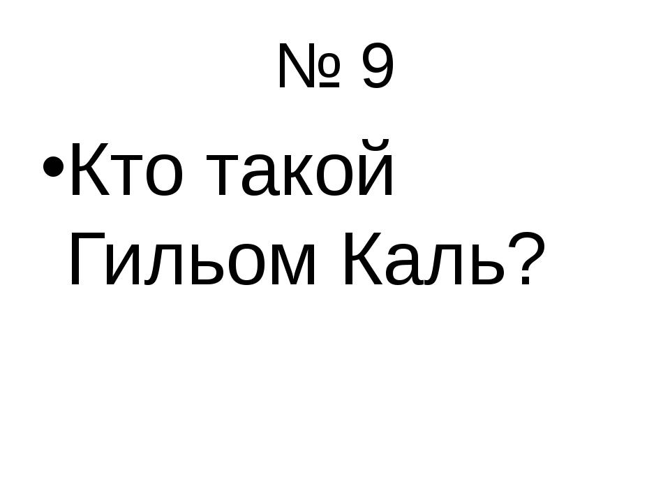 № 9 Кто такой Гильом Каль?