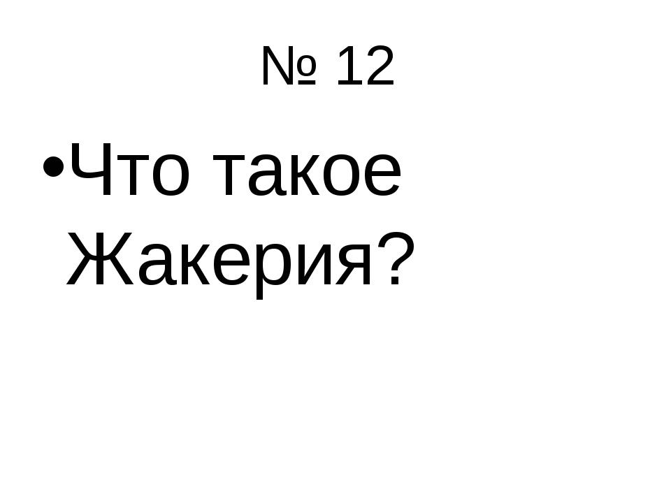 № 12 Что такое Жакерия?