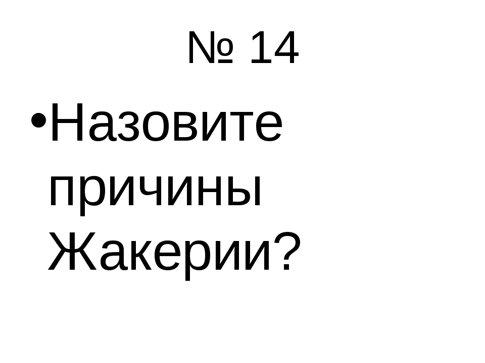 № 14 Назовите причины Жакерии?