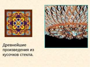 Древнейшие произведения из кусочков стекла.