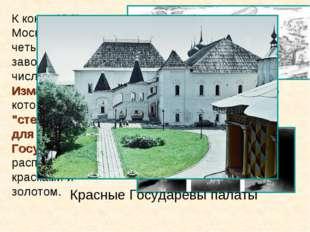 К концу XVII в. под Москвой работало четыре стекольных завода, в том числе ца