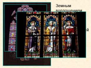 Земным воплощением этих образов являются витражи соборов, церквей и часовен —