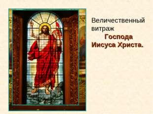 Величественный витраж Господа Иисуса Христа.