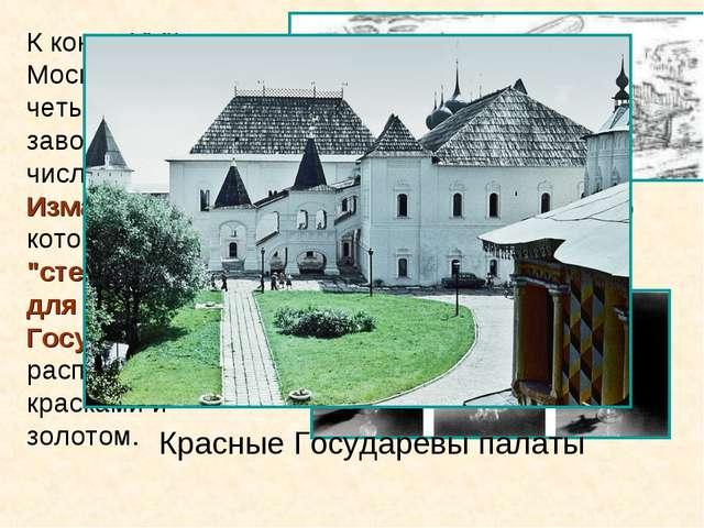 К концу XVII в. под Москвой работало четыре стекольных завода, в том числе ца...