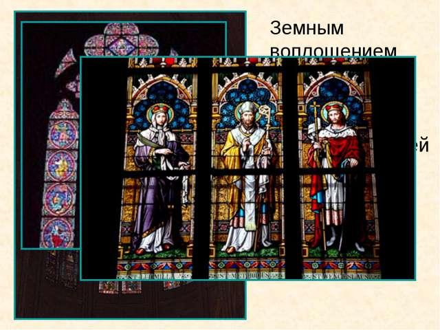 Земным воплощением этих образов являются витражи соборов, церквей и часовен —...