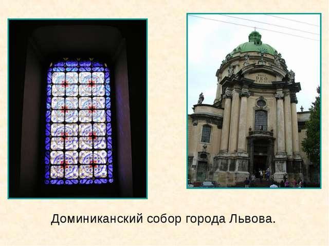 Доминиканский собор города Львова.