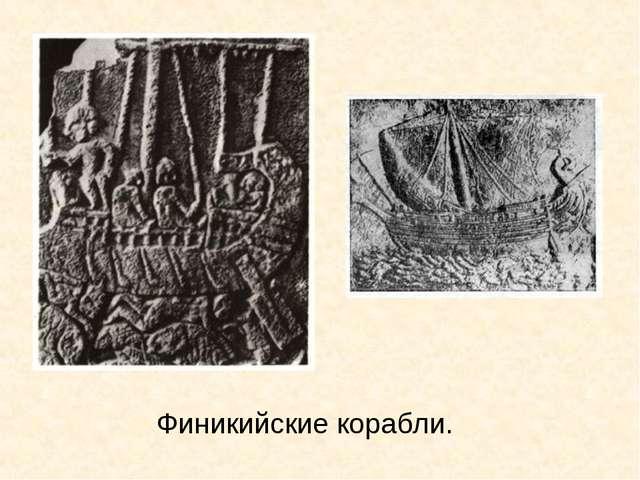 Финикийские корабли.
