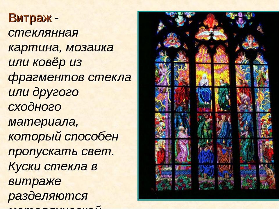 Витраж - стеклянная картина, мозаика или ковёр из фрагментов стекла или друго...