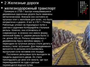 2 Железные дороги железнодорожный транспорт Примерно в 1738 г. быстро изнаш