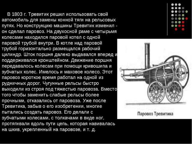 В 1803 г. Тревитик решил использовать свой автомобиль для замены конной т...