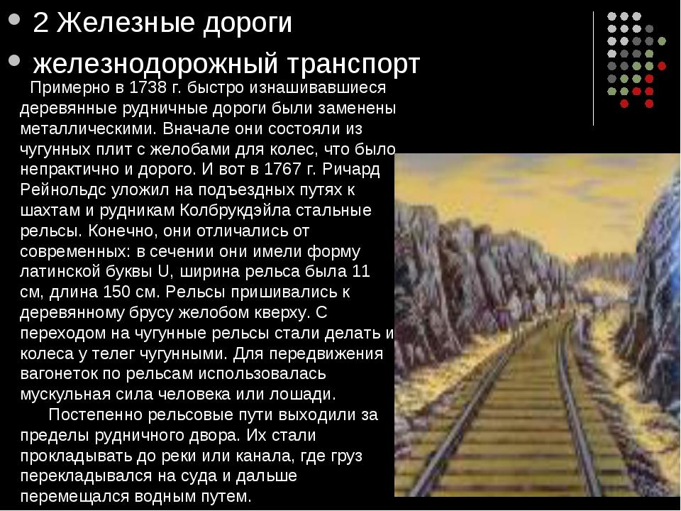 2 Железные дороги железнодорожный транспорт Примерно в 1738 г. быстро изнаш...