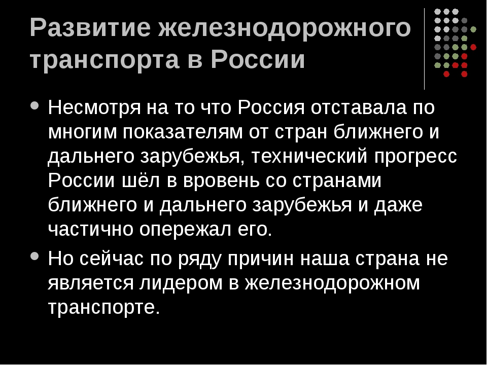 Развитие железнодорожного транспорта в России Несмотря на то что Россия отста...