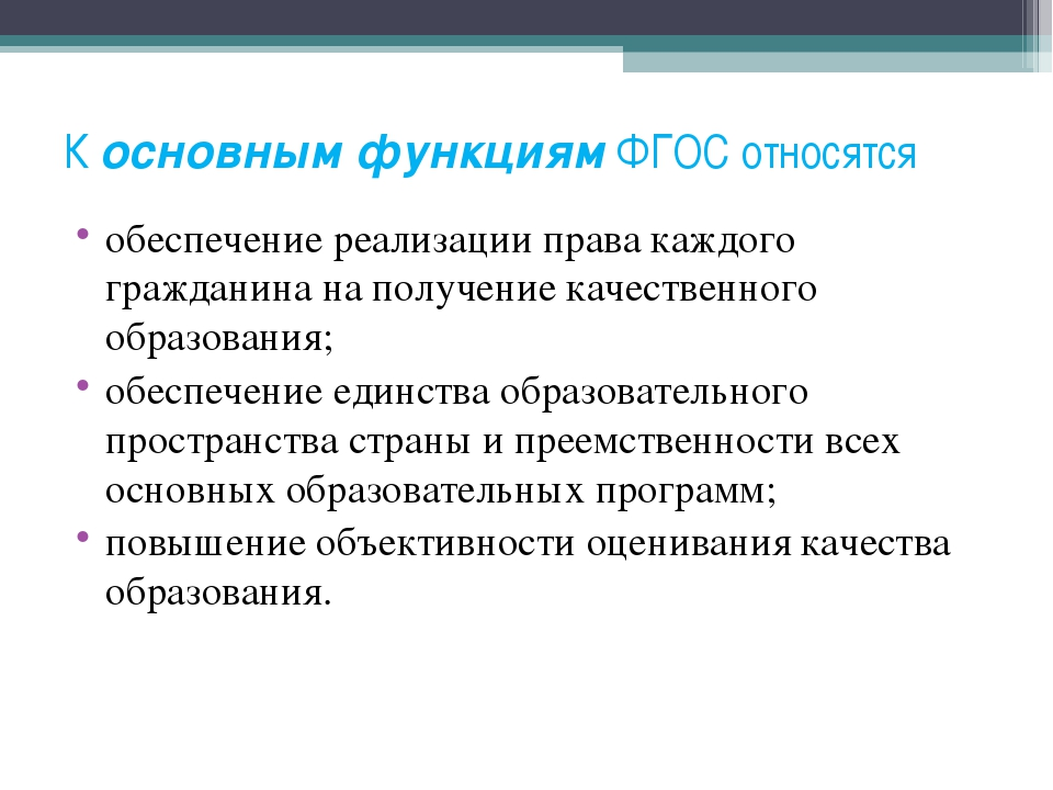 К основным функциям ФГОС относятся обеспечение реализации права каждого гражд...