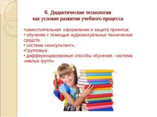 6. Дидактические технологии как условие развития учебного процесса самостояте