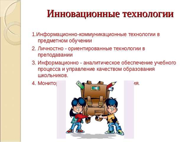 Инновационные технологии 1.Информационно-коммуникационные технологии в предм...