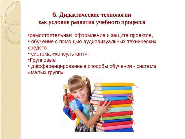 6. Дидактические технологии как условие развития учебного процесса самостояте...