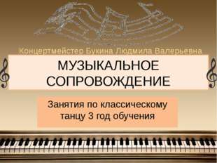 МУЗЫКАЛЬНОЕ СОПРОВОЖДЕНИЕ Занятия по классическому танцу 3 год обучения Конце