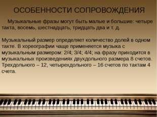 ОСОБЕННОСТИ СОПРОВОЖДЕНИЯ Музыкальные фразы могут быть малые и большие: четы