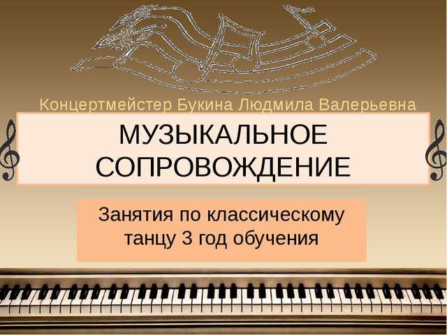 МУЗЫКАЛЬНОЕ СОПРОВОЖДЕНИЕ Занятия по классическому танцу 3 год обучения Конце...
